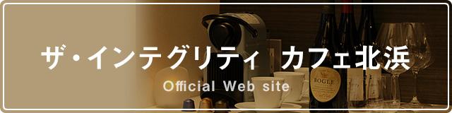 ザ・インテグリティ カフェ北浜 Official Web site